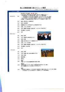 2017海上自衛隊横須賀教育隊体験入隊スケジュール